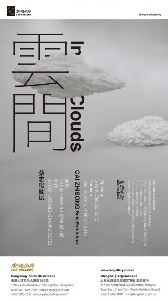 "Poster of Cai Zhisong's ""In Clouds"""
