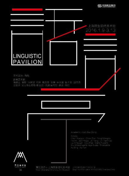 Poster of Linguistic Pavilion