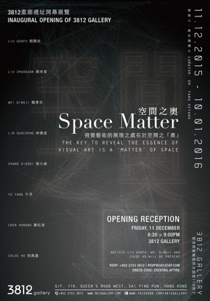 Poster of Space Matter