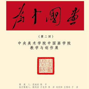 """For Chinese Painting (Round II) – Exhibition of Teaching and Creative Achievements from the CAFA School of Chinese Painting"" Opening Dec 4"
