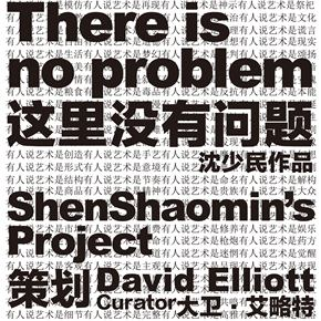 "Shen Shaomin's Project ""There is no problem"" Created by David Elliott to be Presented at Redtory Museum of Contemporary Art"