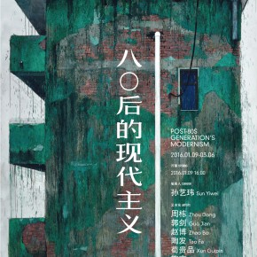 """00 Poster of Post 80s Generation's Modernism 290x290 - Soka Art Center announces the group exhibition """"Post-80s Generation's Modernism"""" opening Jan. 9 in Beijing"""