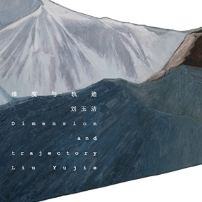 Dimension and Trajectory – Liu Yujie solo exhibition was unveiled at Amy Li Gallery