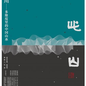 "01 Poster 290x290 - With the Mountains and Rivers – Chinese Landscape in the Multi-Dimension"" Opening in Sanya"