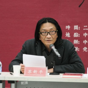 "02 Vice President of CAFA Su Xinping 290x290 - ""Laying a Foundation: Wang Xun and Chinese Art History Discipline"" – To Commemorate the 100th Anniversary of Birth of Wang Xun"