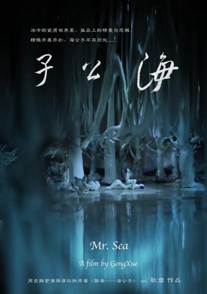 Geng Xue, Mr. Sea, video, 13''09, 2014
