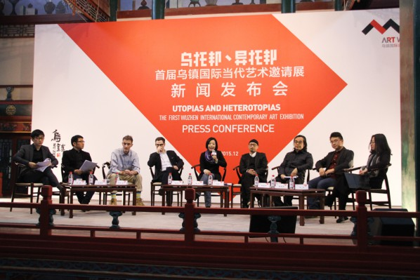 "04 The press conference of ""UtopiaHeterotopia First Wuzhen International Contemporary Art Exhibition"""