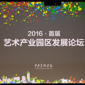 """16 View of """"The First Art Industrial Parks Development Forum"""" 290x290 - """"The First Art Industrial Parks Development Forum"""" Held at CAFA"""