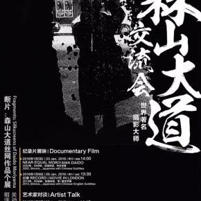 Events Related to Fragments Silkscreens of Daido Moriyama