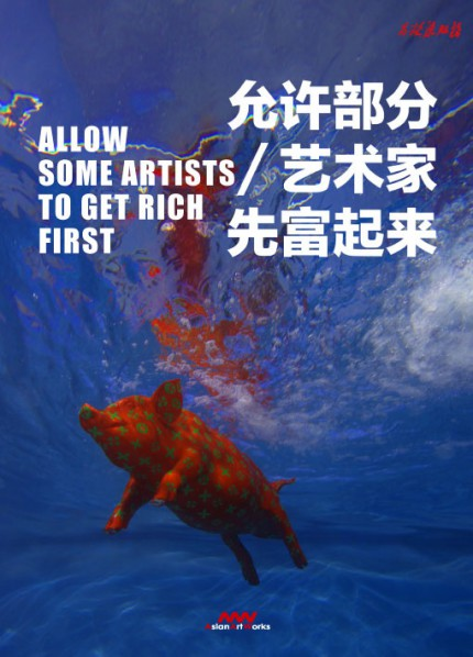 Poster of Allow Some Artists to Get Rich First