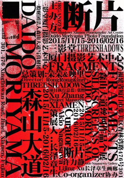 Poster of Fragments Silkscreens of Daido Moriyama