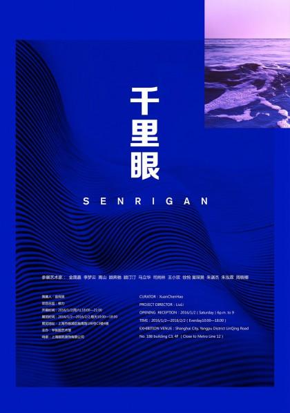 Poster of Senrigan