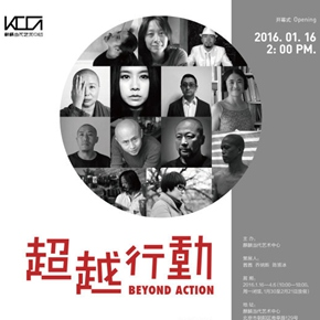 "KCCA announces the group exhibition ""Beyond Action"" featuring performance art"