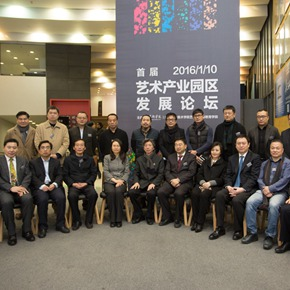 """The First Art Industrial Parks Development Forum"" Held at CAFA"