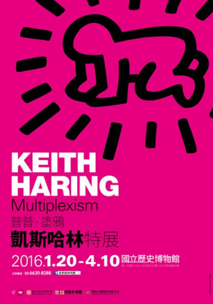 01 Poster of Keith Haring