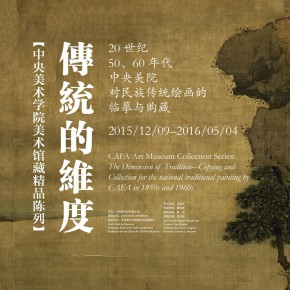 01 Poster of The Dimension of Tradition 290x290 - CAFA Art Museum Awarded Many Prizes by the 2015 National Art Museum Excellent Project