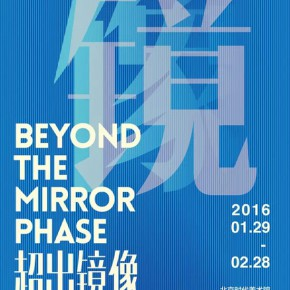 01 Poster of the exhibition 290x290 - Beyond the Mirror Phase – 2016 Thematic Exhibition of Times Art Museum remains on view until Feb 28 in Beijing