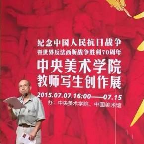 "02 Sun Jingbo 290x290 - Relay: CAFA Collective Creative Energy Restarts a New ""Long March"""