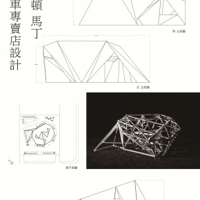 "04 Liu Siting design of a 4S store drawing exhibition board 84 × 59 cm 2015 290x290 - We@CAFA – ""2015 Exhibition of the Students of CAFA from Hong Kong, Macao and Taiwan"" Opening Feb. 27 in Beijing"