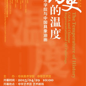 05 Poster of the Temperature of History 290x290 - CAFA Art Museum Awarded Many Prizes by the 2015 National Art Museum Excellent Project