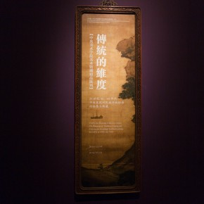 13 Exhibition view of The Dimension of Tradition 290x290 - Interview with Prof. Cao Qinghui: Thinking of the Trinity of Scientific Research, Teaching, and Planning