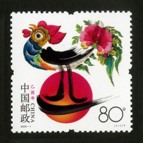 "14 Lv Shengzhong, ""Yiyou Year The Rich and Honor Rooster (auspicious)"" special stamp"