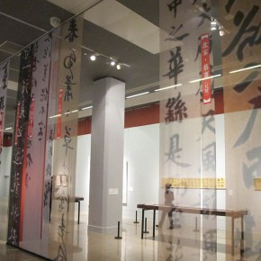 "24 Exhibition view of the ""Heritage of Calligraphy Invitation Exhibition of Contemporary Calligraphy in NAMOC"" 290x290 - Celebrating Chinese New Year by Art: National Art Museum of China launched three New Year Shows in 2016"