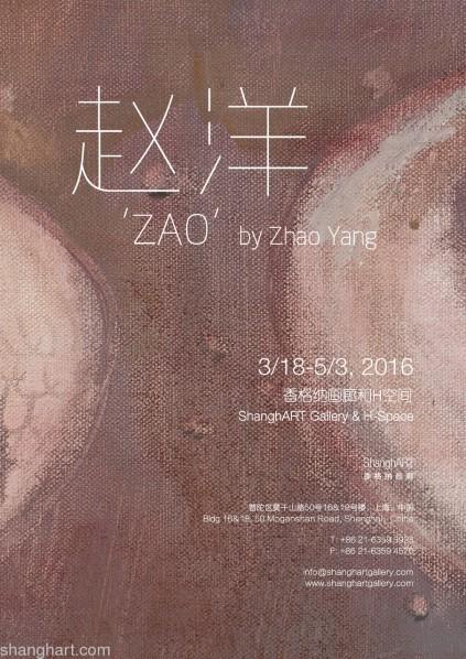 Poster at ShanghART