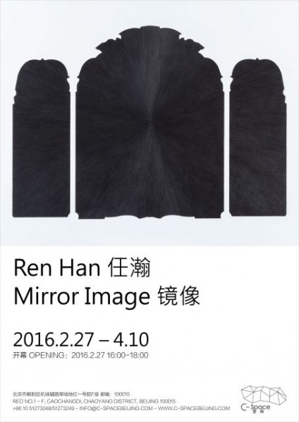 Poster of Mirror Image