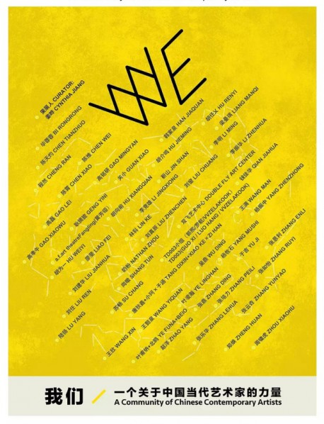 Poster of WE A Community of Chinese Contemporary Artists