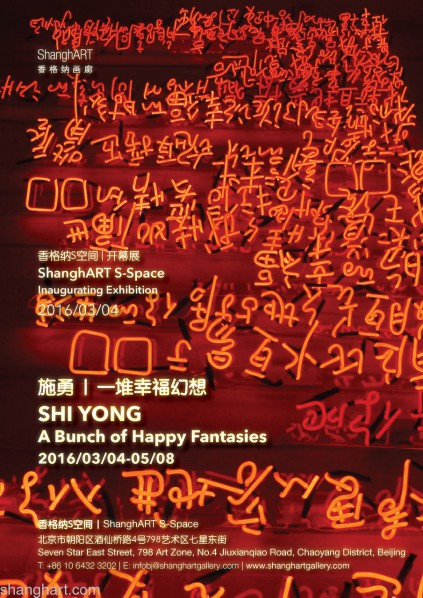 Shi Yong's A Brunch of Happy Fantasies