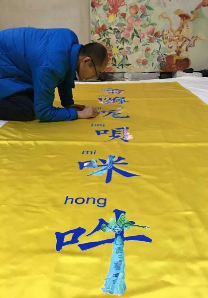 Wu Jian'an works on the mantra in his Beijing studio, 2016