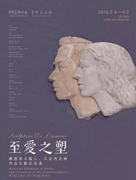 00 Poster of Sculpture of Love – Memorial Exhibition of Work and Literature of Wang Linyi and Wang Henei