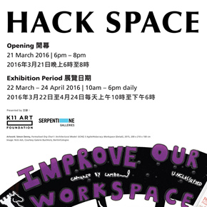 "The Group Exhibition ""HACK SPACE"" to be Presented at K11 Art Foundation Pop-up Space"