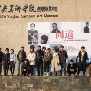 """00 featured image of Moving Forwards Together Joint Exhibition of the Two Sessions of CAFA """"Young Talent Residency Project"""" 290x290 - Moving Forward Together: Joint Exhibition of CAFA """"Young Talent Residency Project"""" I & II Unveiled"""