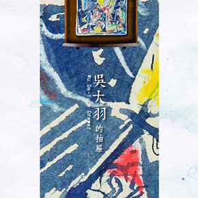"""The Retrospective of """"The Drawer of Wu Dayu"""" Exhibiting at Tina Keng Gallery, Taipei"""