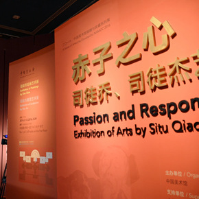 Passion and Responsibility – Exhibition of Arts by Situ Qiao and Situ Jie commenced at the National Art Museum of China