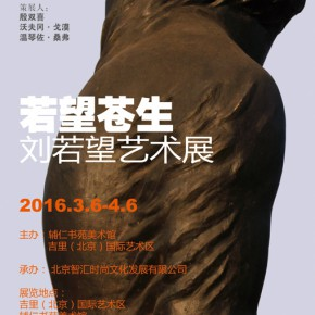 01 Poster 290x290 - Concern and Hope for Livelihood – Liu Ruowang Art Exhibition opened at Beijing FuJen Academy Gallery