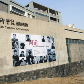 """08 CAFA Yanjiao Campus Art Museum 290x290 - Moving Forward Together: Joint Exhibition of CAFA """"Young Talent Residency Project"""" I & II Unveiled"""