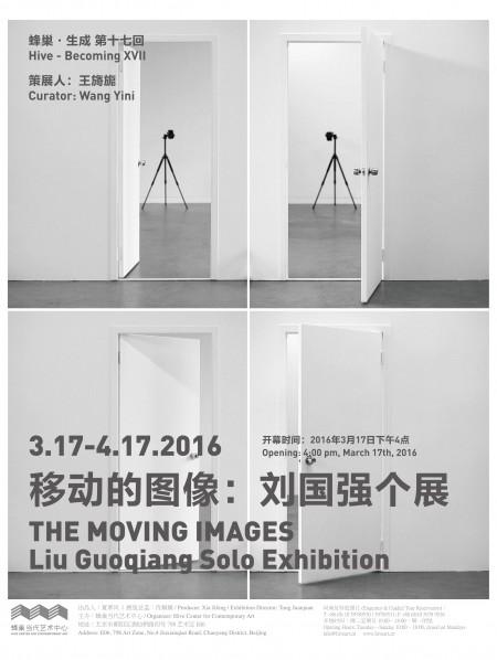 09 Poster of Hive-Becoming XVII Liu Guoqiang No.2