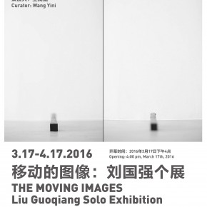 """10 Poster of Hive Becoming XVII Liu Guoqiang No.1 290x290 - Hive Center for Contemporary Art announces """"HIVE-BECOMING XVII The Moving Images: Liu Guoqiang Solo Exhibition"""""""