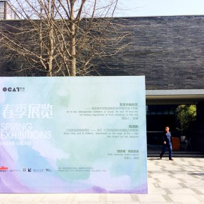 12 The Entrance to OCAT Xian 290x290 - Discussing Contemporary Art from the Perspective of Xi'an: OCAT Spring Exhibitions Unveiled