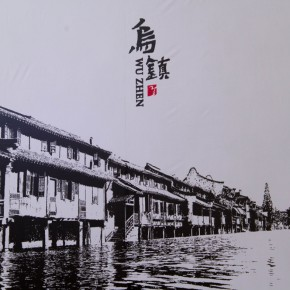 15 Impression of Wuzhen No.1