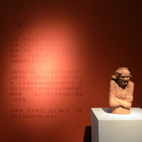 16 The exhibited work 1 290x290 - Passion and Responsibility – Exhibition of Arts by Situ Qiao and Situ Jie commenced at the National Art Museum of China