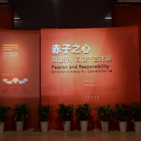 "17 Exhibition view of ""Passion and Responsibility"" 290x290 - Passion and Responsibility – Exhibition of Arts by Situ Qiao and Situ Jie commenced at the National Art Museum of China"
