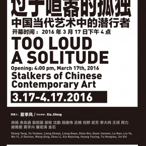 "18 Poster 290x290 - Hive Center for Contemporary Art announces ""Too Loud a Solitude:  Stalkers of Chinese Contemporary Art"" opening on March 17"