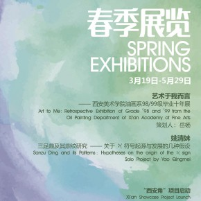 45 13 Poster of OCAT Xi'an Spring Exhibitions