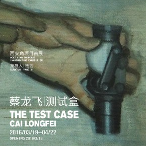 48 Poster of Xian Showcase 290x290 - Discussing Contemporary Art from the Perspective of Xi'an: OCAT Spring Exhibitions Unveiled