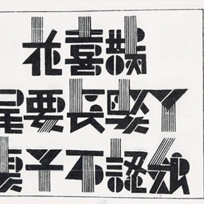 Exhibits for Chinese Type Modern 1919-1955 01