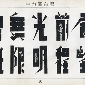 Exhibits for Chinese Type Modern 1919-1955 02